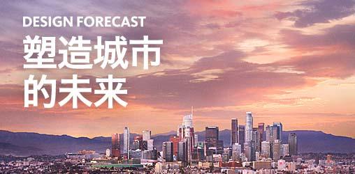 《设计趋势展望》中文版